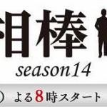 相棒season14いよいよ14日スタート!