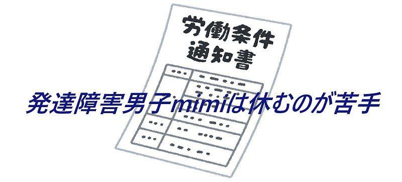 yasumi-nigate